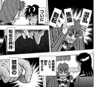 カイジ ネタバレ 245 最新 画バレ【最新246】ワンポーカー編11.jpg