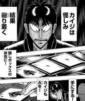 カイジ ネタバレ 245 最新 画バレ【最新246】ワンポーカー編12.jpg