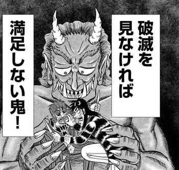 カイジ ネタバレ 245 最新 画バレ【最新246】ワンポーカー編14.jpg