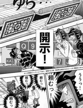 カイジ ネタバレ 245 最新 画バレ【最新246】ワンポーカー編15.jpg
