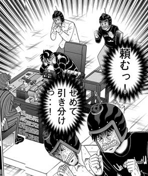 カイジ ネタバレ 245 最新 画バレ【最新246】ワンポーカー編16.JPG