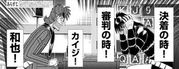 カイジ ネタバレ 245 最新 画バレ【最新246】ワンポーカー編2.JPG