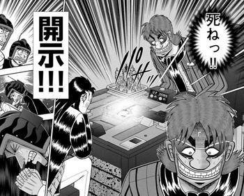 カイジ ネタバレ 245 最新 画バレ【最新246】ワンポーカー編20.JPG