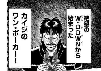 カイジ ネタバレ 245 最新 画バレ【最新246】ワンポーカー編4.jpg