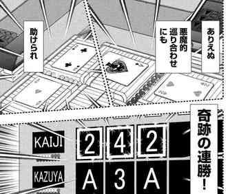 カイジ ネタバレ 245 最新 画バレ【最新246】ワンポーカー編5.jpg