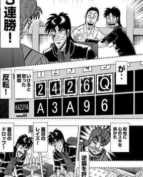 カイジ ネタバレ 245 最新 画バレ【最新246】ワンポーカー編6.jpg