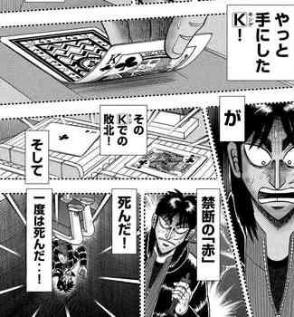 カイジ ネタバレ 245 最新 画バレ【最新246】ワンポーカー編7.jpg
