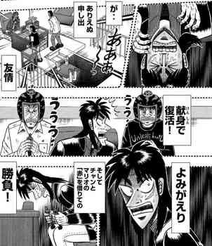 カイジ ネタバレ 245 最新 画バレ【最新246】ワンポーカー編8.jpg
