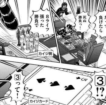 カイジ ネタバレ 246 最新 画バレ【最新247】ワンポーカー編12.jpg
