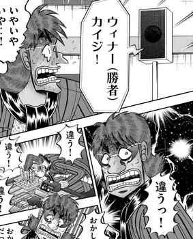 カイジ ネタバレ 246 最新 画バレ【最新247】ワンポーカー編13.jpg