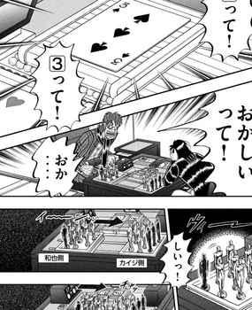 カイジ ネタバレ 246 最新 画バレ【最新247】ワンポーカー編14.jpg