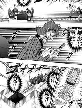 カイジ ネタバレ 246 最新 画バレ【最新247】ワンポーカー編18.jpg