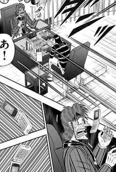 カイジ ネタバレ 246 最新 画バレ【最新247】ワンポーカー編19.jpg