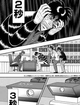 カイジ ネタバレ 246 最新 画バレ【最新247】ワンポーカー編4.jpg
