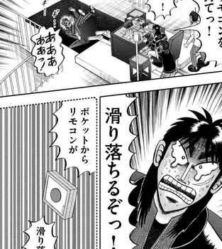 カイジ ネタバレ 247 最新 画バレ【最新248】ワンポーカー編11.jpg