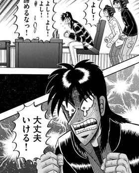 カイジ ネタバレ 247 最新 画バレ【最新248】ワンポーカー編14.jpg