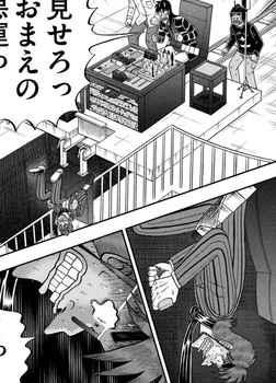 カイジ ネタバレ 247 最新 画バレ【最新248】ワンポーカー編16.jpg