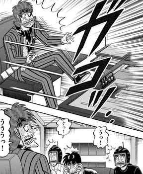 カイジ ネタバレ 247 最新 画バレ【最新248】ワンポーカー編4.jpg