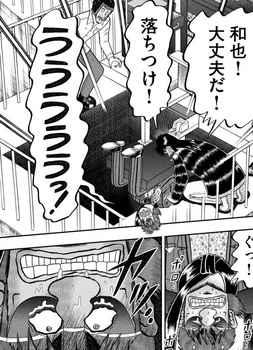 カイジ ネタバレ 248 最新 画バレ【最新249】ワンポーカー編14.jpg