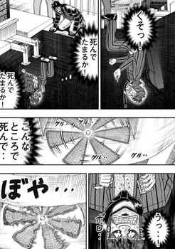 カイジ ネタバレ 248 最新 画バレ【最新249】ワンポーカー編15.jpg