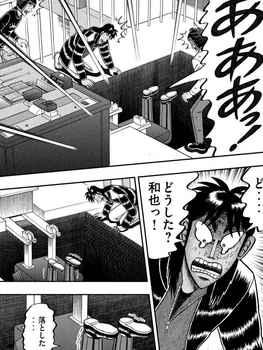 カイジ ネタバレ 248 最新 画バレ【最新249】ワンポーカー編18.jpg