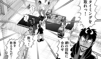 カイジ ネタバレ 248 最新 画バレ【最新249】ワンポーカー編2.JPG