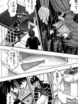 カイジ ネタバレ 248 最新 画バレ【最新249】ワンポーカー編4.jpg