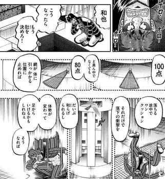 カイジ ネタバレ 248 最新 画バレ【最新249】ワンポーカー編8.jpg