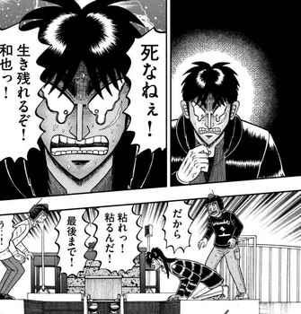 カイジ ネタバレ 248 最新 画バレ【最新249】ワンポーカー編9.jpg