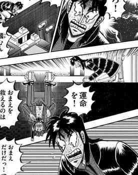 カイジ ネタバレ 249 最新 画バレ【最新250】ワンポーカー編16.jpg