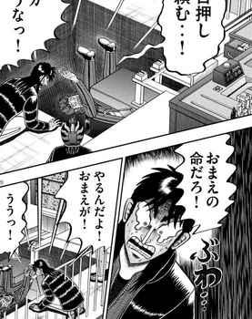 カイジ ネタバレ 249 最新 画バレ【最新250】ワンポーカー編20.jpg