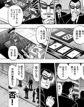 カイジ ネタバレ 249 最新 画バレ【最新250】ワンポーカー編3.jpg