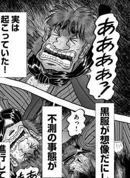 カイジ ネタバレ 249 最新 画バレ【最新250】ワンポーカー編4.jpg