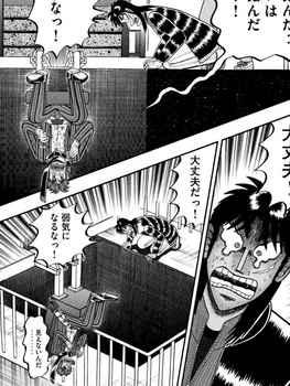 カイジ ネタバレ 249 最新 画バレ【最新250】ワンポーカー編7.jpg