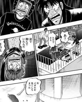 カイジ ネタバレ 249 最新 画バレ【最新250】ワンポーカー編8.jpg