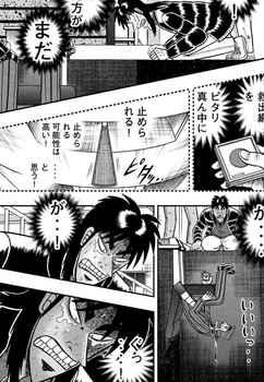 カイジ ネタバレ 250 最新 画バレ【最新251】ワンポーカー編 7.jpg