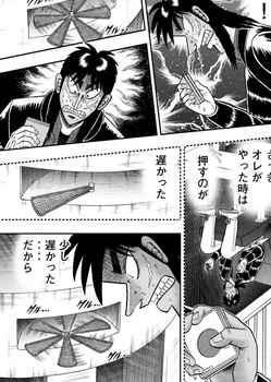 カイジ ネタバレ 251 最新 画バレ【最新252】ワンポーカー編11.jpg