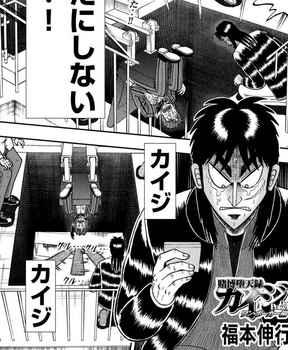 カイジ ネタバレ 251 最新 画バレ【最新252】ワンポーカー編 1.jpg