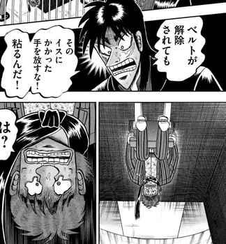 カイジ ネタバレ 252 最新 画バレ【最新253】ワンポーカー編18.jpg