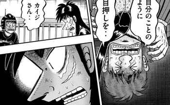 カイジ ネタバレ 252 最新 画バレ【最新253】ワンポーカー編8.jpg