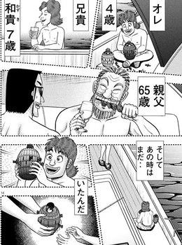 カイジ ネタバレ 253 最新 画バレ【最新254】ワンポーカー編14.jpg