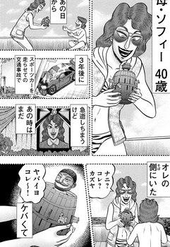 カイジ ネタバレ 253 最新 画バレ【最新254】ワンポーカー編15.jpg