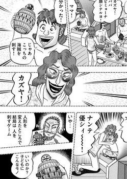 カイジ ネタバレ 253 最新 画バレ【最新254】ワンポーカー編17.jpg