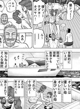 カイジ ネタバレ 253 最新 画バレ【最新254】ワンポーカー編18.jpg