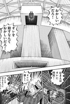 カイジ ネタバレ 253 最新 画バレ【最新254】ワンポーカー編4.jpg
