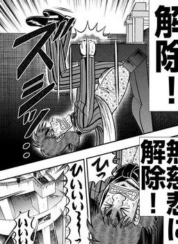 カイジ ネタバレ 253 最新 画バレ【最新254】ワンポーカー編7.jpg