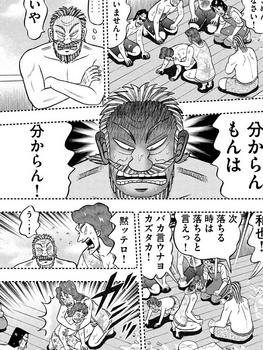カイジ ネタバレ 254 最新 画バレ【最新255】ワンポーカー編15.jpg