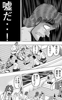 カイジ ネタバレ 254 最新 画バレ【最新255】ワンポーカー編17.jpg