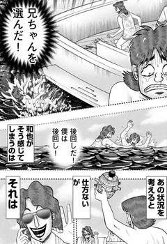 カイジ ネタバレ 254 最新 画バレ【最新255】ワンポーカー編19.jpg