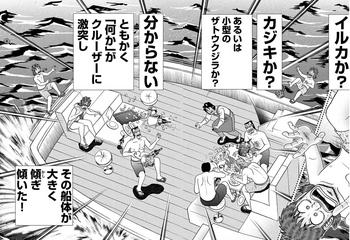 カイジ ネタバレ 254 最新 画バレ【最新255】ワンポーカー編2.JPG